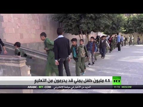 العرب اليوم - شاهد 45 مليون طفل يمني يحرمون من التعليم