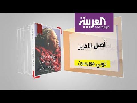 العرب اليوم - بالفيديو كل يوم كتاب يستعرض أصل الآخرين