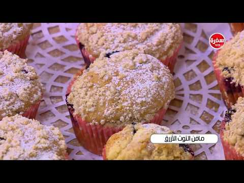 العرب اليوم - شاهد طريقة إعداد مافن التوت الازرق