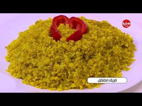 العرب اليوم - شاهد طريقة إعداد فريك مفلفل