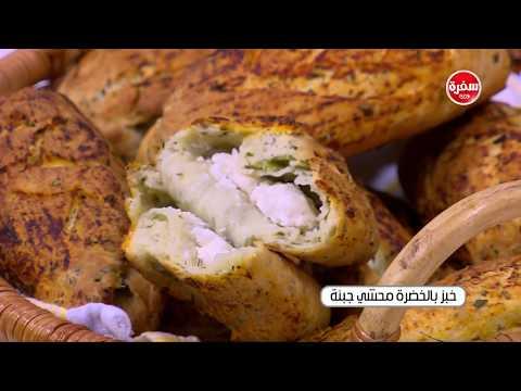 العرب اليوم - شاهد طريقة إعداد خبز بالخضرة محشي جبنة