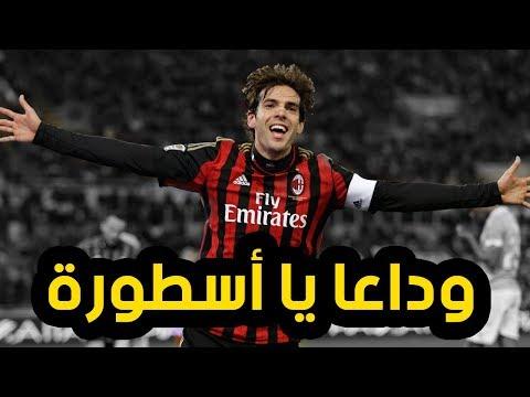 العرب اليوم - شاهد أفضل 10 أهداف سجلها كاكا طوال مسيرته في كرة القدم