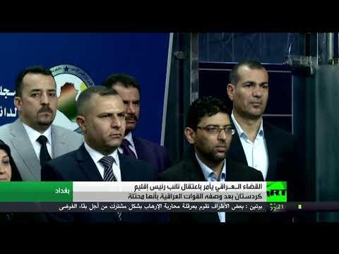 العرب اليوم - بارزاني يؤكد أن مذكرة اعتقال رسول قرار سياسي