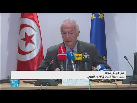 العرب اليوم - بالفيديو  الاتحاد الأوروبي يعلن مساعدة تونس لمحاربة التطرف