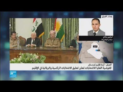 العرب اليوم - بالفيديو  تعليق الانتخابات الرئاسية والبرلمانية في كردستان