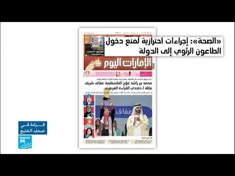 العرب اليوم - إجراءات وقائية لمنع دخول الطاعون إلى الإمارات