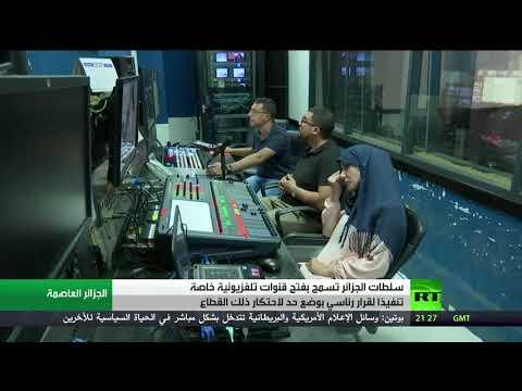 العرب اليوم - شاهد الجزائر تسمح رسميًا بفتح قنوات تلفزيونية خاصة