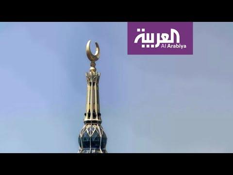 العرب اليوم - بالفيديو تعرف على قصة الهلال الذي يعلو منارات المساجد