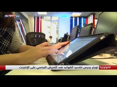 العرب اليوم - شاهد تويتر تعزز جهودها للتصدي للتحرش والكراهية
