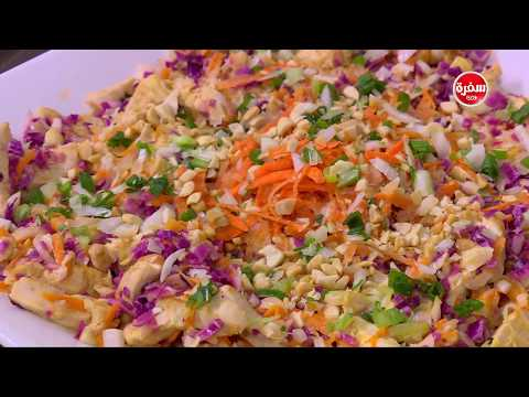 العرب اليوم - شاهد طريقة إعداد ومقادير سلطة دجاج بتتبيلة زبدة فول سوداني
