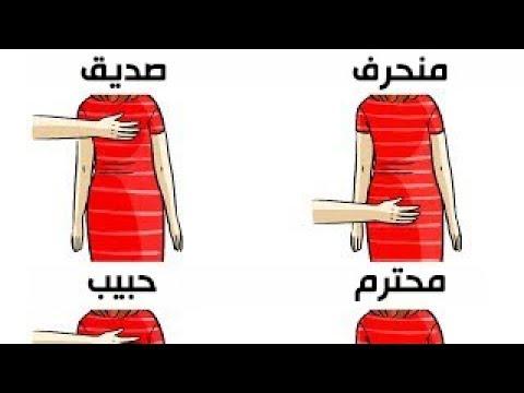العرب اليوم - شاهد 10 حركات للجسم تفضح شخصيتك ورغباتك أمام شريك حياتك