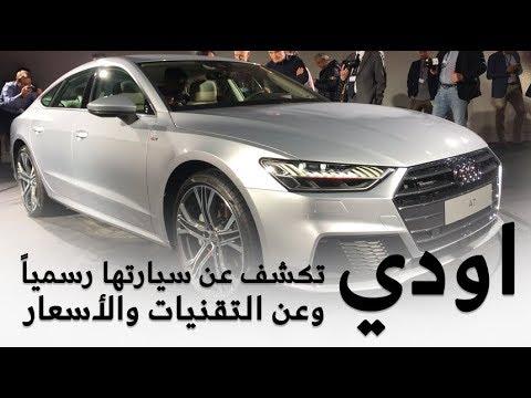العرب اليوم - شاهد أودي a7 2019 الجديدة بتقنيات متطورة