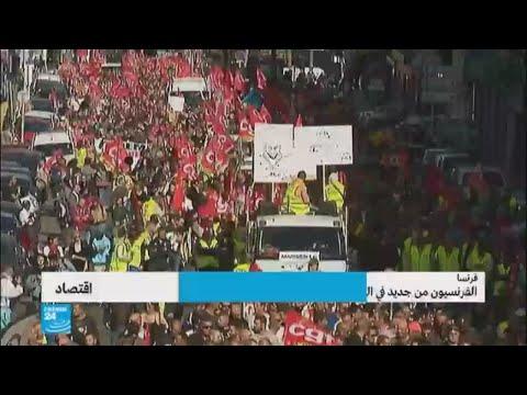 العرب اليوم - مظاهرات جديدة لرفض تعديلات قانون العمل الفرنسي