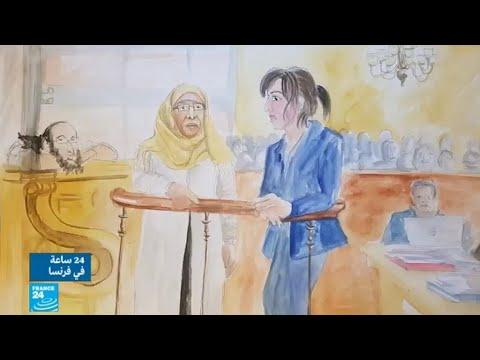 العرب اليوم - والدة الشقيقين مراح تمثُل أمام المحكمة في فرنسا