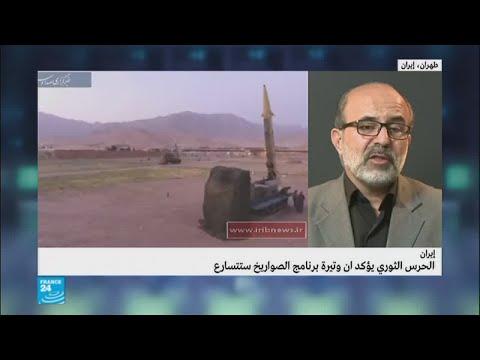 العرب اليوم - الحرس الثوري الإيراني يؤكد تسريع وتيرة برنامج الصواريخ البالستية