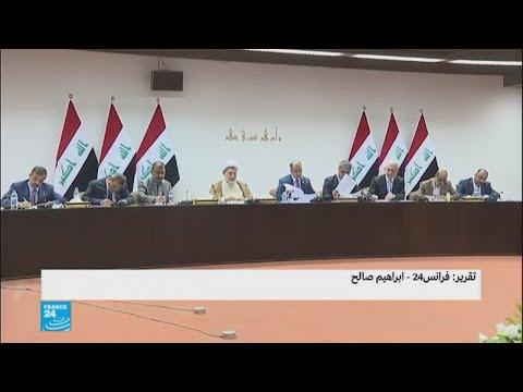 العرب اليوم - البرلمان العراقي يخفق في عقد جلسة لتشريع قانون مفوضية الانتخابات