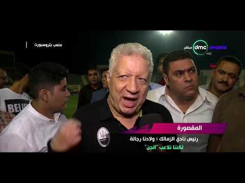 العرب اليوم - تصريحات مرتضى منصور النارية عقب الهزيمة من سموحة