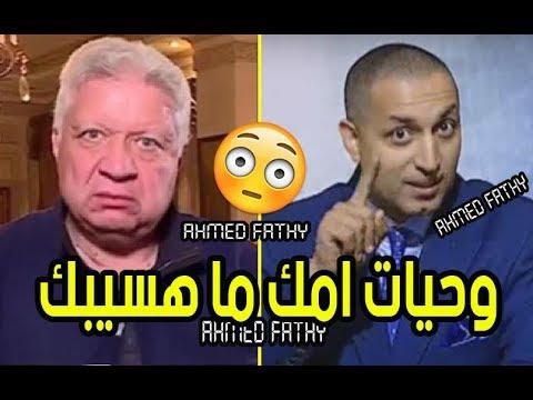 العرب اليوم - شاهد خناقة نارية بين مرتضى منصور وإيهاب الخطيب