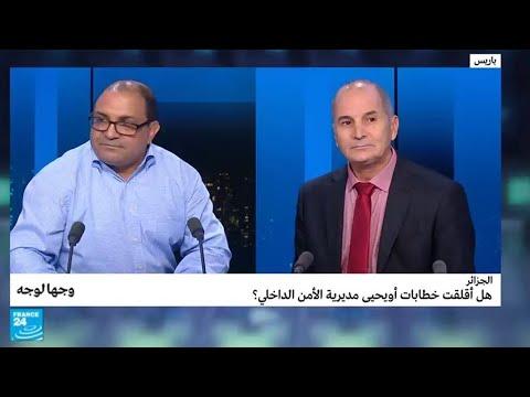 العرب اليوم - أثر خطابات أويحيى على مديرية الأمن الداخلي في الجزائر