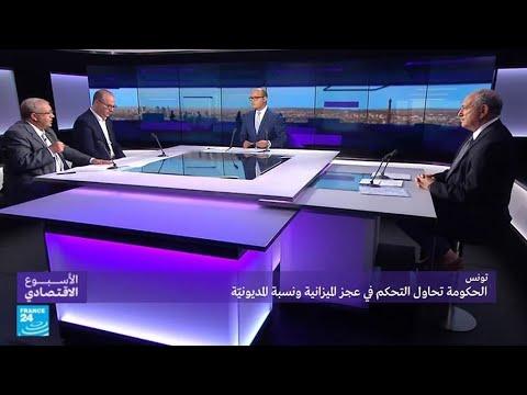 العرب اليوم - تونس بين ضغوط المقرضين الدوليين والاتحاد العام للعمل