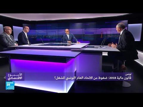 العرب اليوم - تونس بين ضغوط المقرضين الدوليين والاتحاد التونسي للعمل