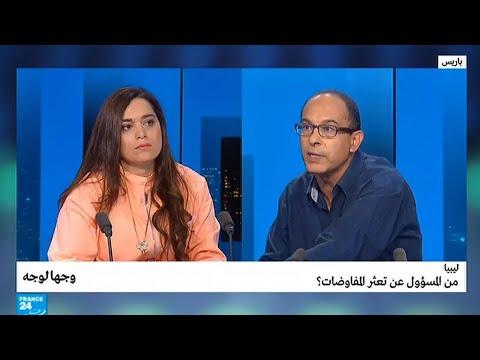 العرب اليوم - تساؤلات بشأن المسؤول عن تعثر المفاوضات في ليبيا