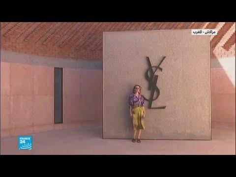 العرب اليوم - متحف إيف سان لوران يفتح أبوابه في مراكش