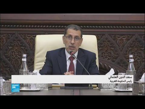 العرب اليوم - سعد الدين العثماني يريد إعادة النظر بالنموذج التنموي