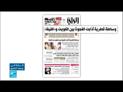 العرب اليوم - وساطة قطرية تذيب الفجوة بين الكويت والفيفا
