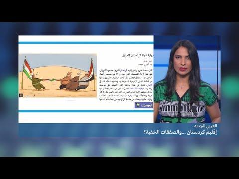 العرب اليوم - شاهد إقليم كردستان العراق والصفقات الخفية