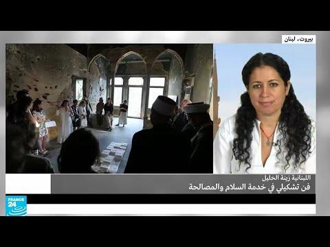 العرب اليوم - شاهد فن تشكيلي في خدمة السلام والمصالحة في لبنان