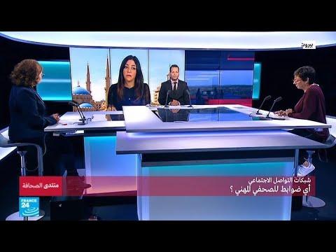العرب اليوم - ضوابط الصحافي المهني على شبكات التواصل الاجتماعي