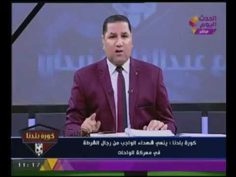 العرب اليوم - استشهاد لاعب كرة قدم في حادث الواحات المتطرّف