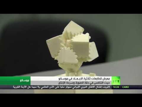 العرب اليوم - معرض للطابعات ثلاثية الأبعاد في موسكو
