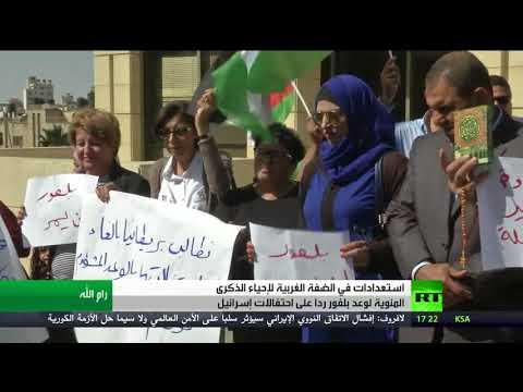 العرب اليوم - استعدادات في الضفة الغربية لإحياء ذكرى وعد بلفور المشؤوم