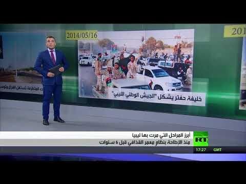 العرب اليوم - 6 سنوات على رحيل الرئيس معمر القذافي