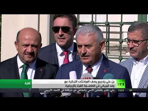 العرب اليوم - مباحثات أميركية تركية إيجابية في أنقرة
