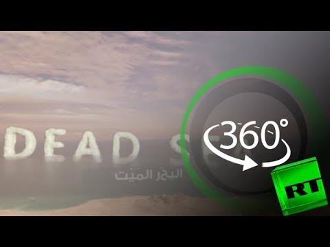 العرب اليوم - فيديو بتقنية 360 درجة يوثّق جمال البحر الميت