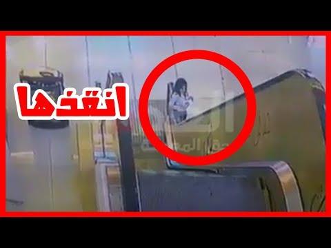 العرب اليوم - شاب يُنقذ طفلة سحبها الدرج الكهربائي داخل مول في الأردن