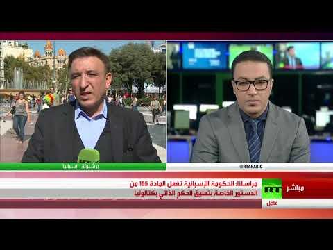 العرب اليوم - شاهد حكومة إسبانيا تفعل المادة 155 من الدستور