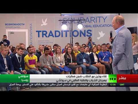 العرب اليوم - شاهد لقاء مثير للرئيس الروسي بوتين مع الطلاب في سوتشي