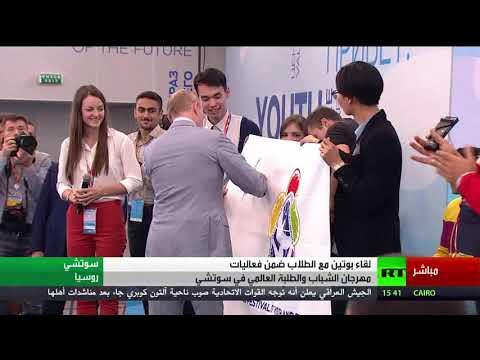 العرب اليوم - شاهد بوتين يوقع علم المهرجان العالمي للشباب والطلاب