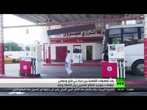 العرب اليوم - شاهد المواطنون يأملون بحل أزمة ازدواجية الجمارك والضرائب في غزة