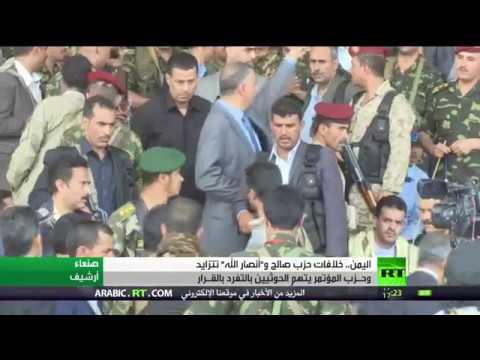 العرب اليوم - شاهد الخلافات السياسية في صنعاء تطفو على السطح