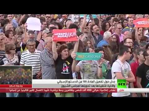 العرب اليوم - جدل بشأن تفعيل المادة 155 من دستور إسبانيا