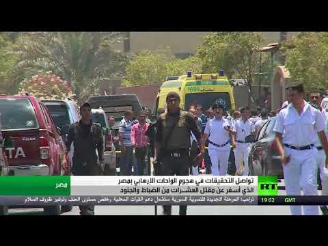 العرب اليوم - شاهد مقتل 17 عنصرًا من الشرطة المصرية في الجيزة