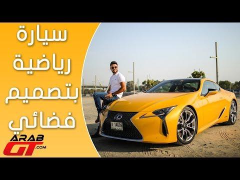 العرب اليوم - سيارة لكزس lc 500h تدخل عالم التجربة الفعلية