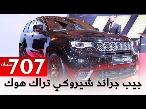 العرب اليوم - سعر جيب غراند شيروكي 2018  نسخة تراك هوك
