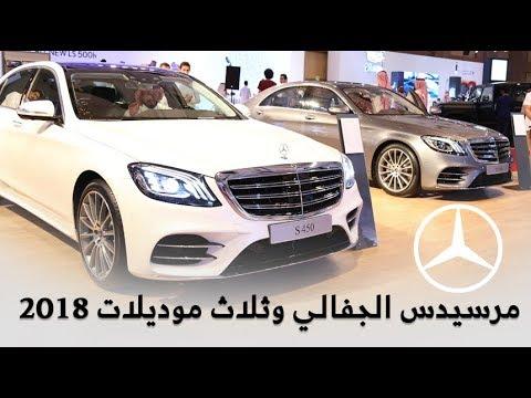 العرب اليوم - مرسيدس الجفالي تكشف عن 3 موديلات جديدة 2018