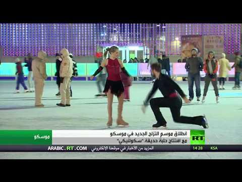 شاهد افتتاح موسم التزلج في موسكو